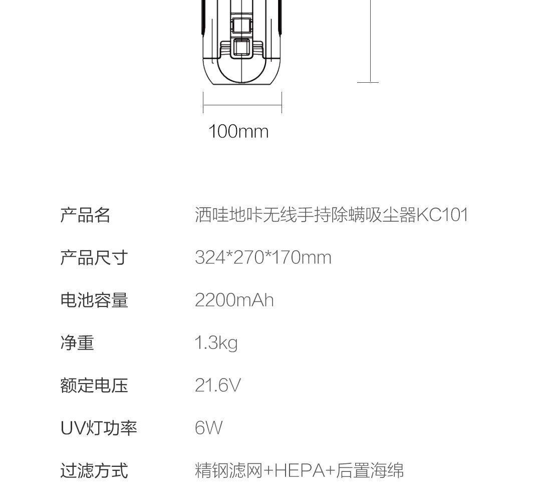 洒哇地咔無線手持除蟎吸塵器