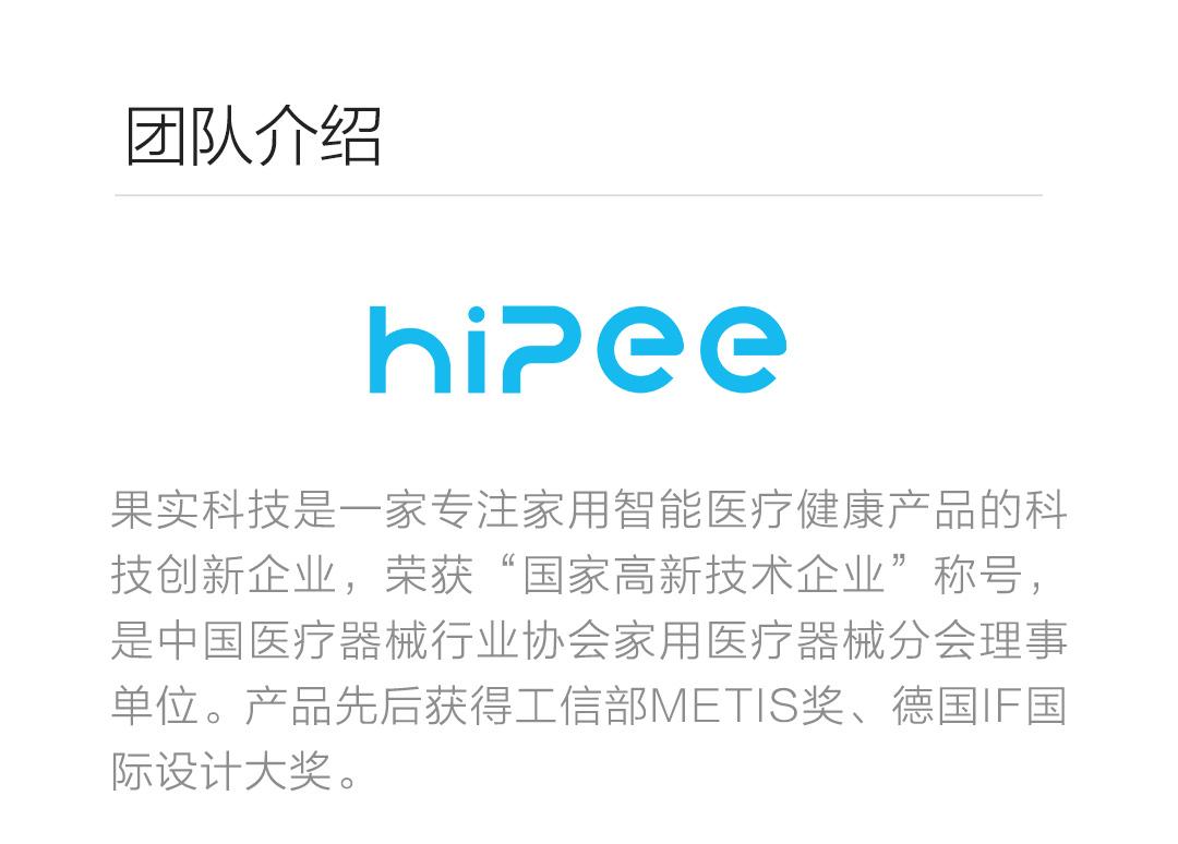 HiPee智能健康精靈