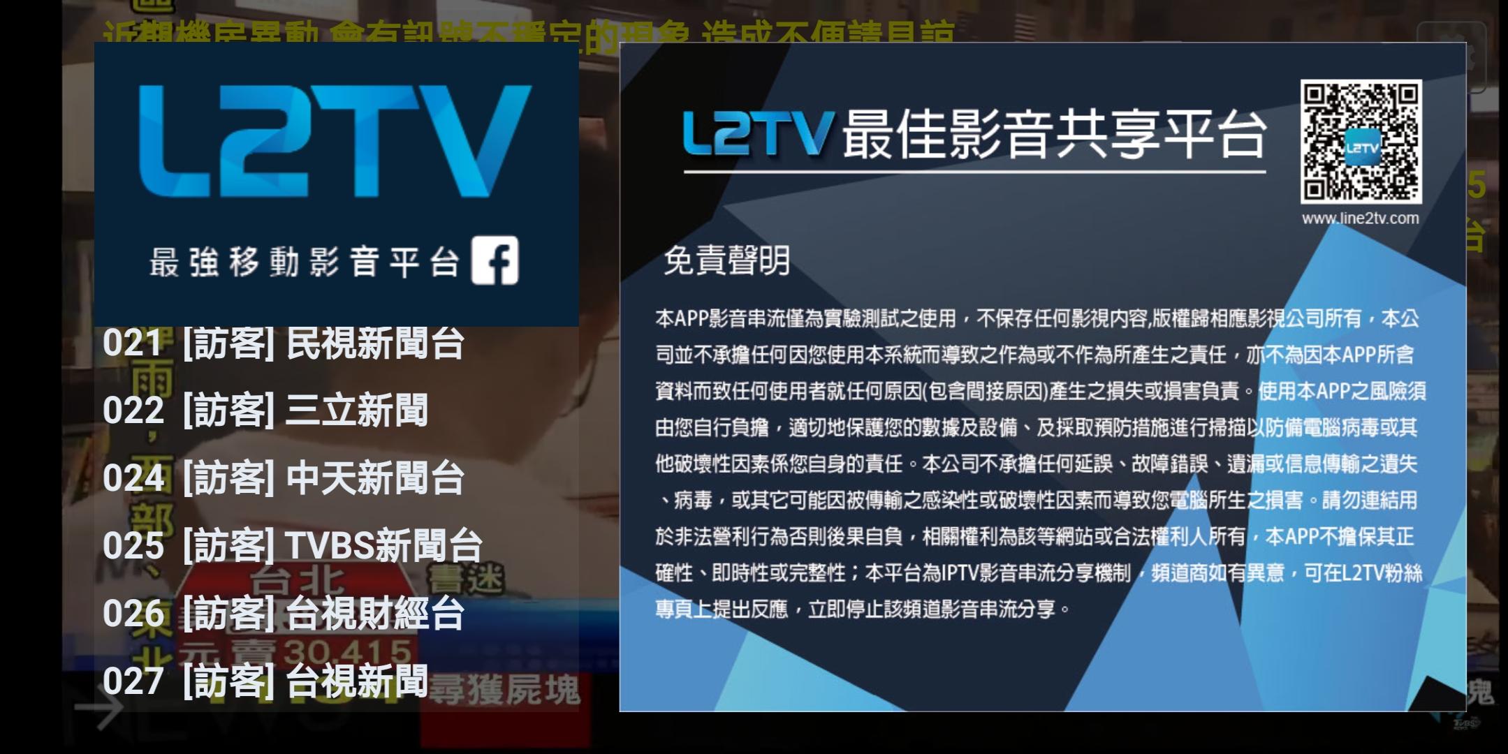 L2TV 2.0.14 APK