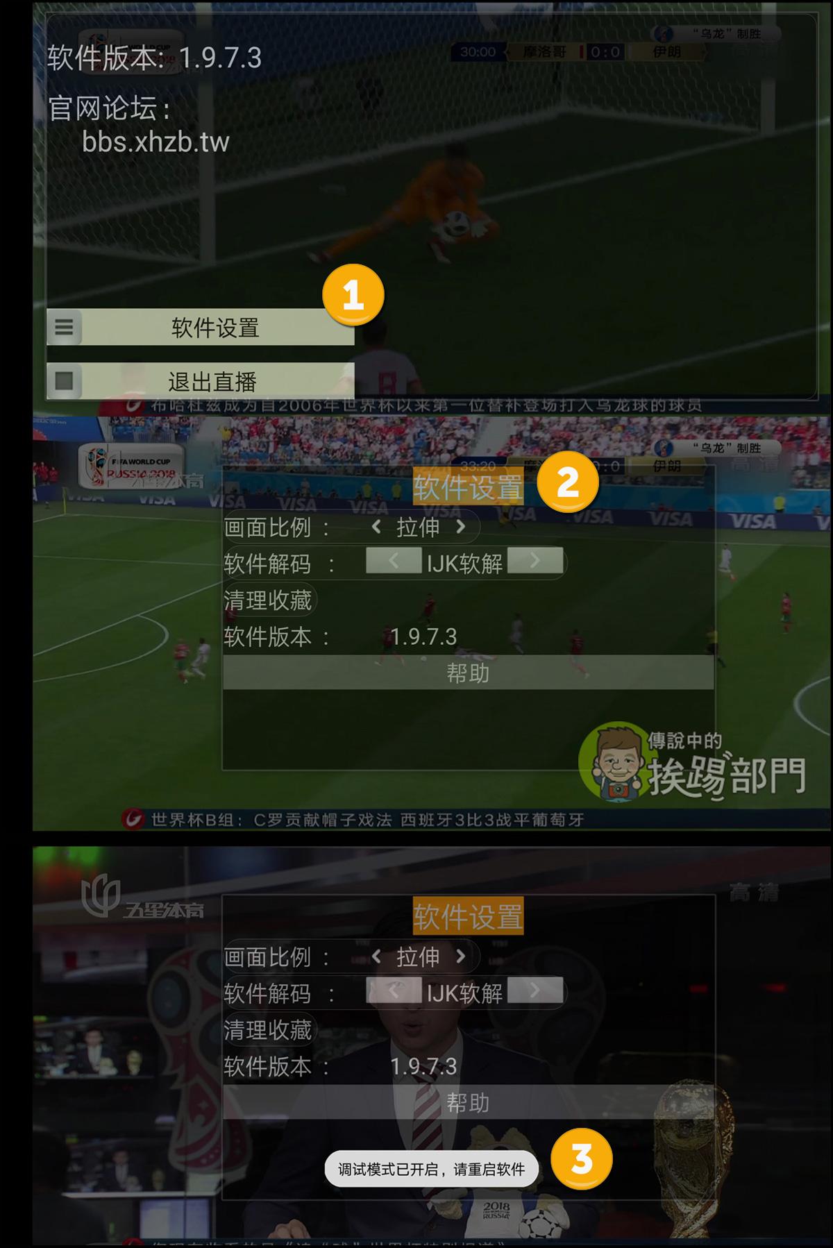 星火new直播 1.9.7.3