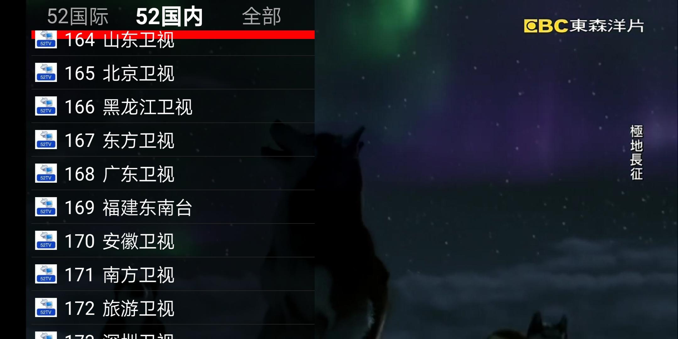 吾愛TV9