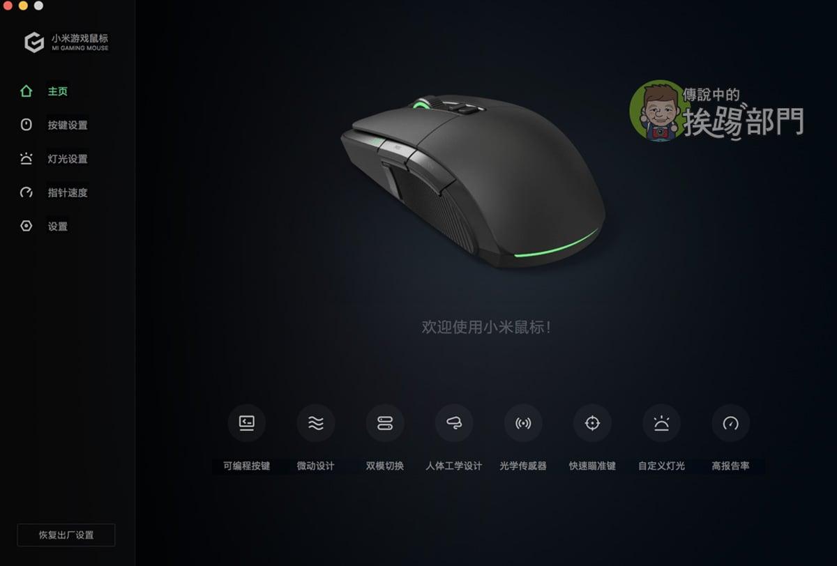 小米電競滑鼠
