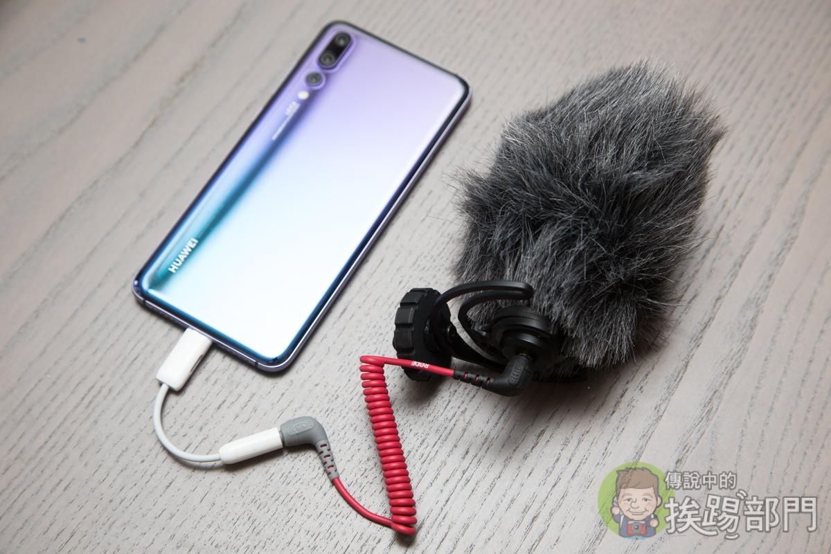 手機外接指向型麥克風無法收音問題