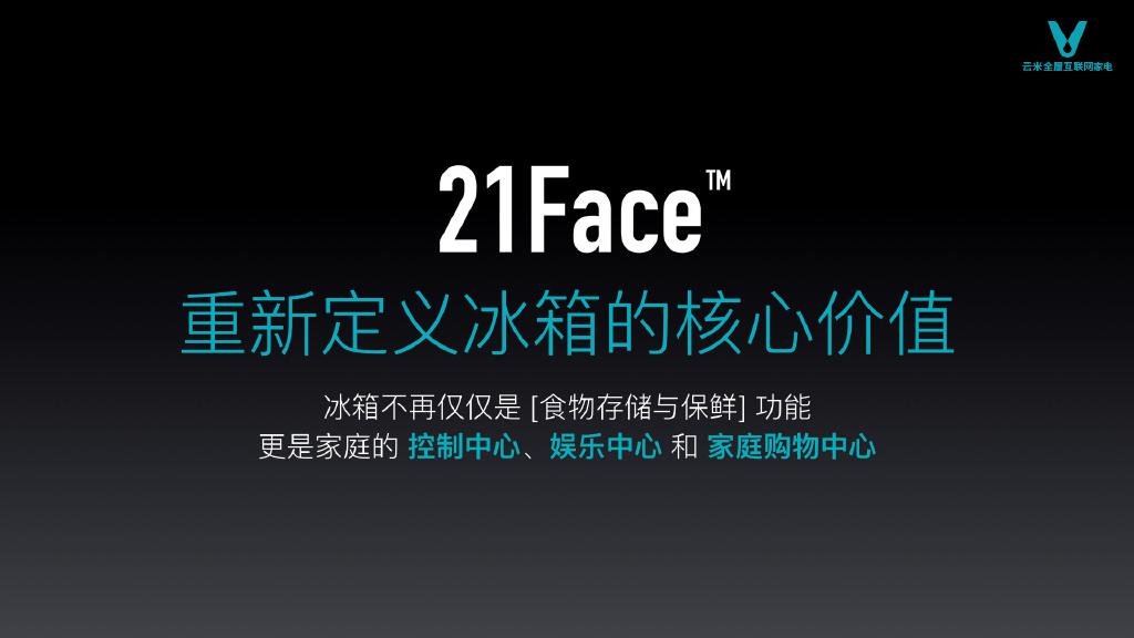 雲米互聯網冰箱 21Face