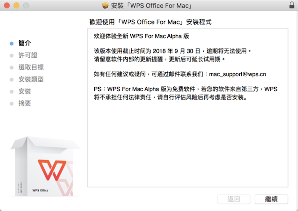 WPS MAC Alpha