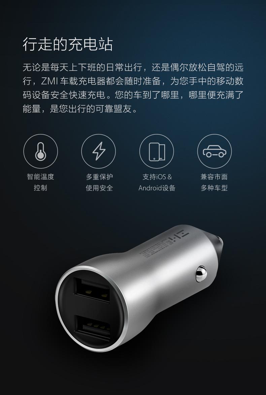 ZMI 車載充電器數顯版 18W