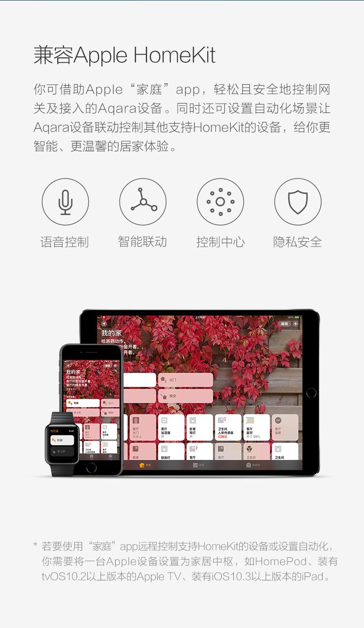 AQARA Apple HomeKit