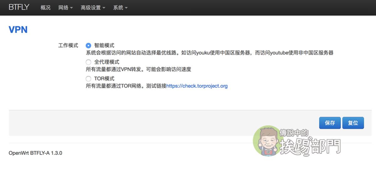 蝴蝶路由VPN旅行版