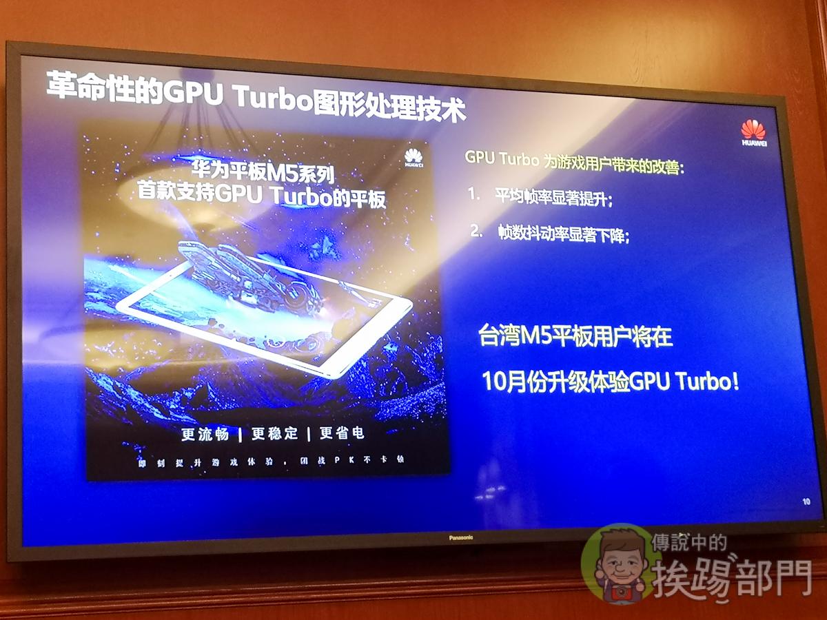 Huawei MediaPad M5 GPU Turbo