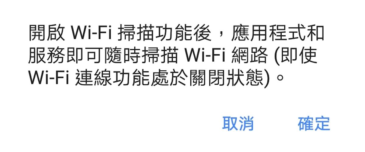HUAWEI 華為手機 WiFi 掃描功能
