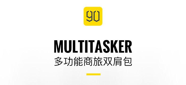 90分MULTITASKER多功能商旅兩用雙肩包男女電腦包