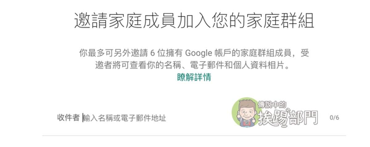 Google 家庭群組