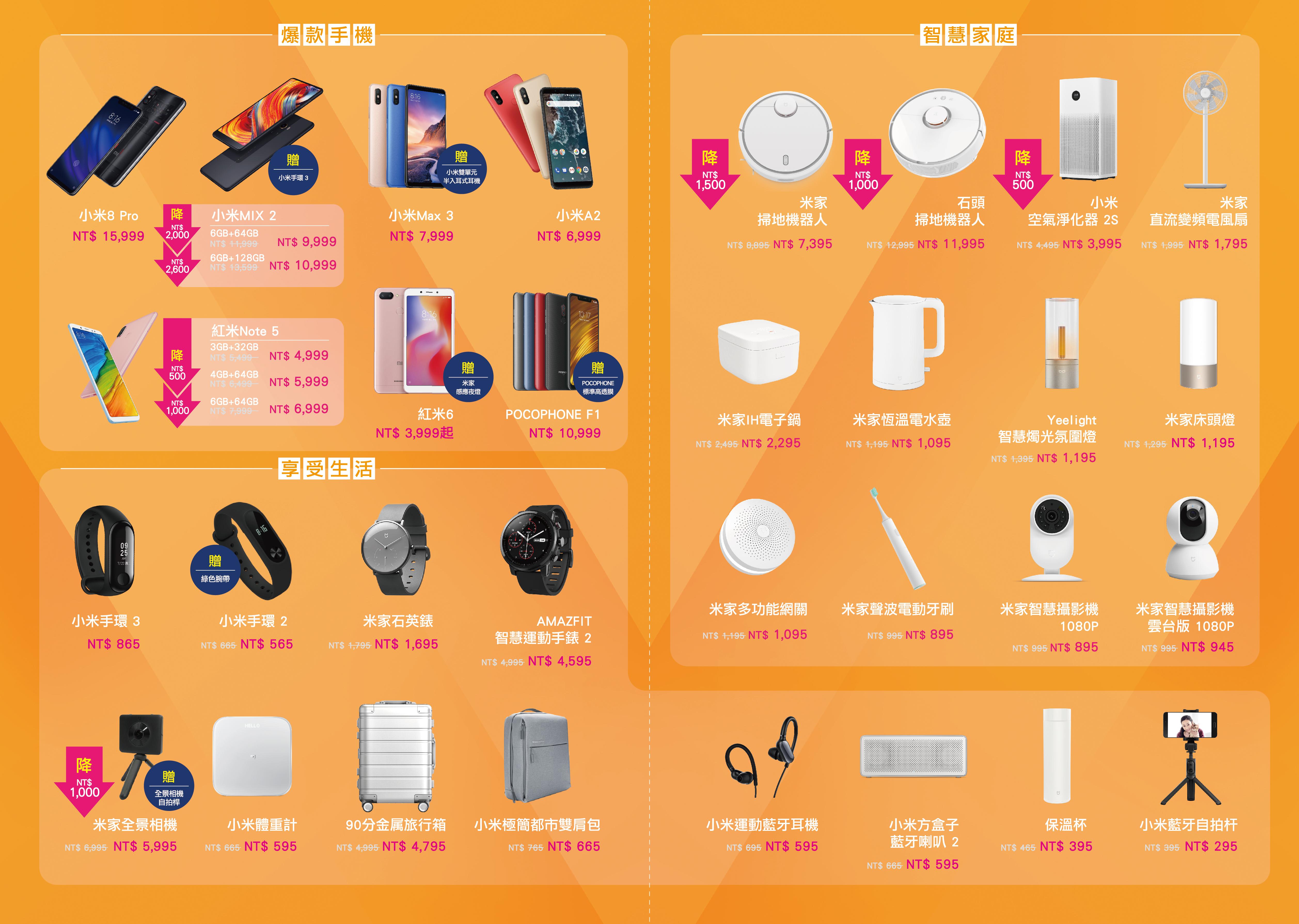 台灣小米雙11購物節