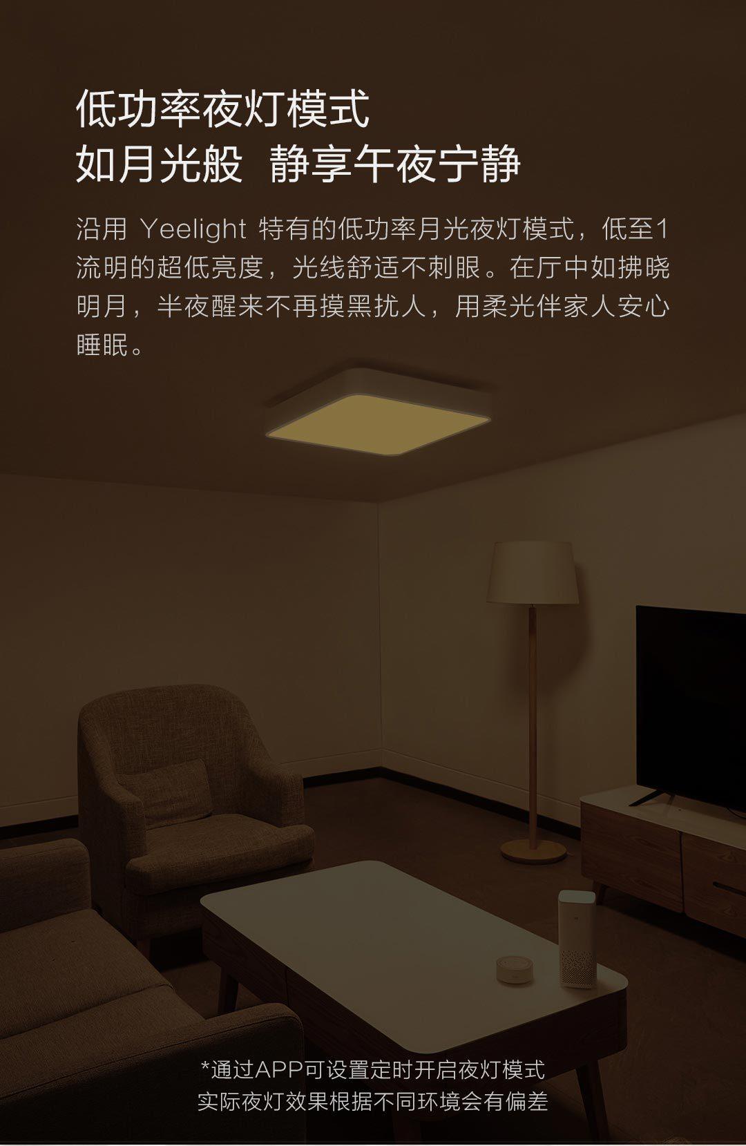 Yeelight皓石智能LED吸頂燈Plus