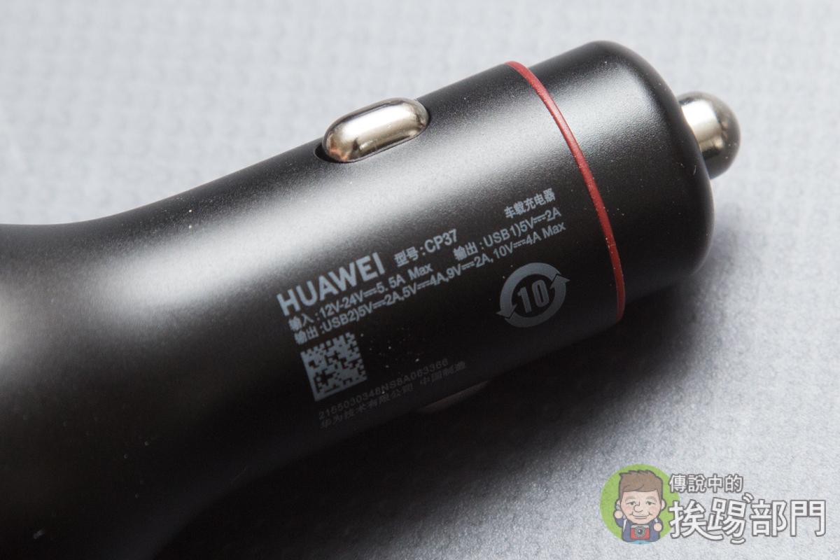 華為 SCP 40W 超級快充 USB 車用充電器