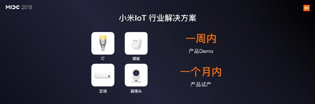 MIDC 2018 小米AIoT開發者大會