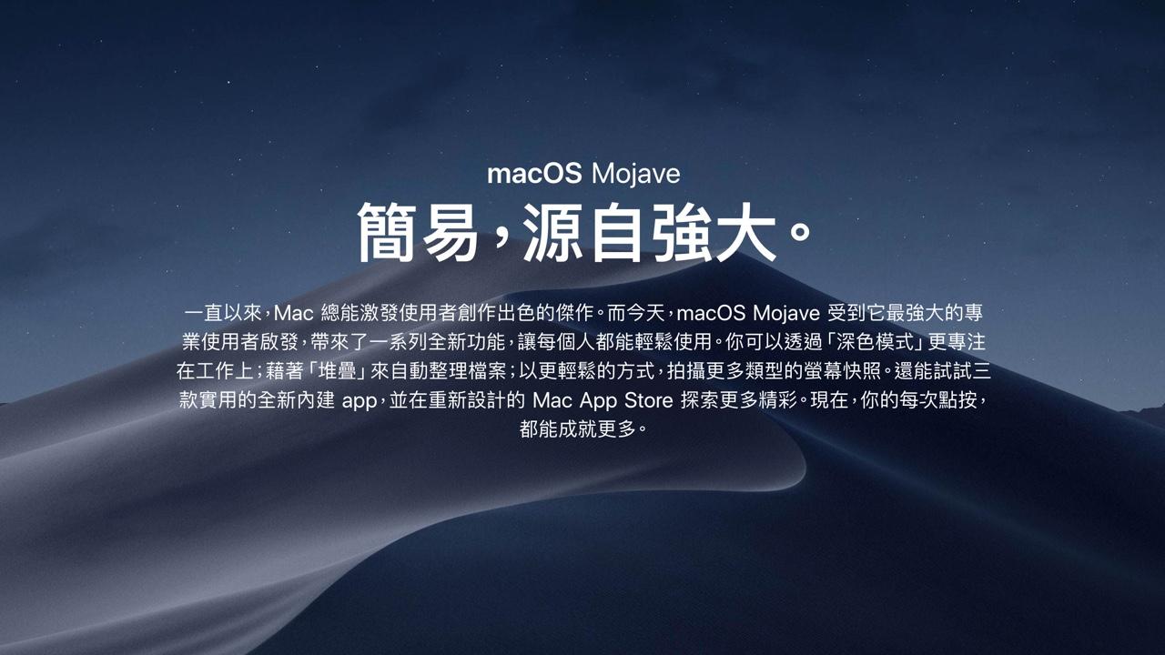 macOS Mojave 10.14 USB 開機安裝碟