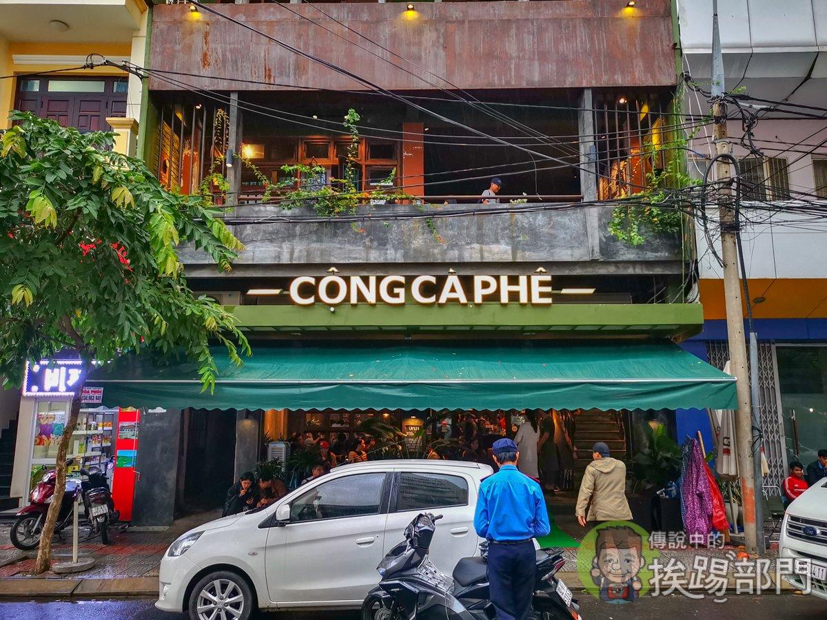 CONG CAPHE 峴港