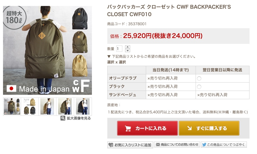 CWF BACKPACKER'S CLOSET 180L超大容量背包