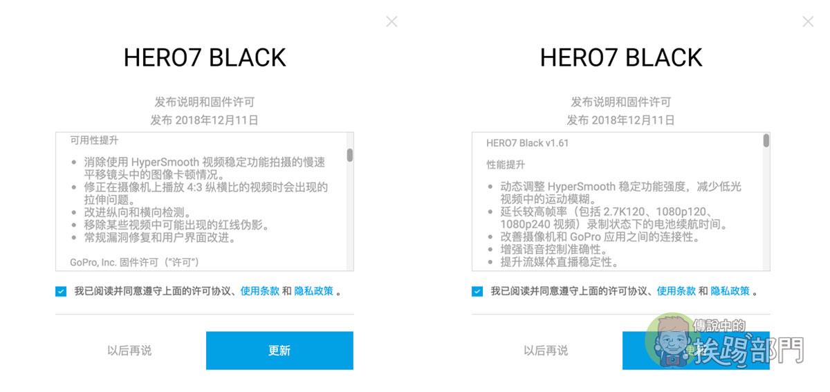 GoPro HERO7 Black 1.6.1