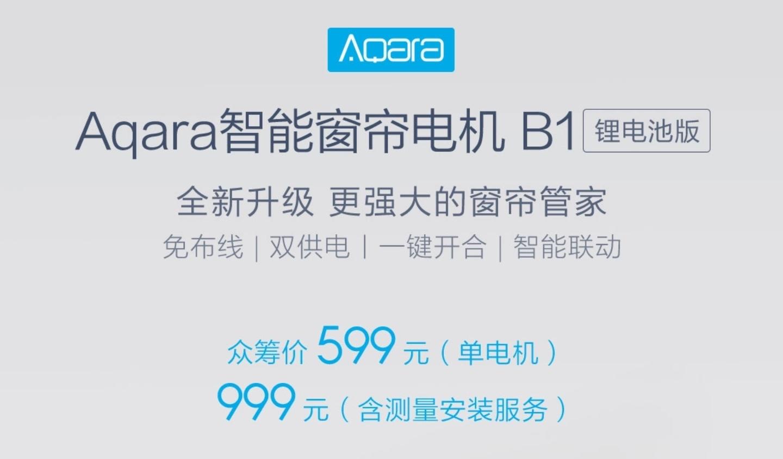 Aqara智能窗簾電機B1