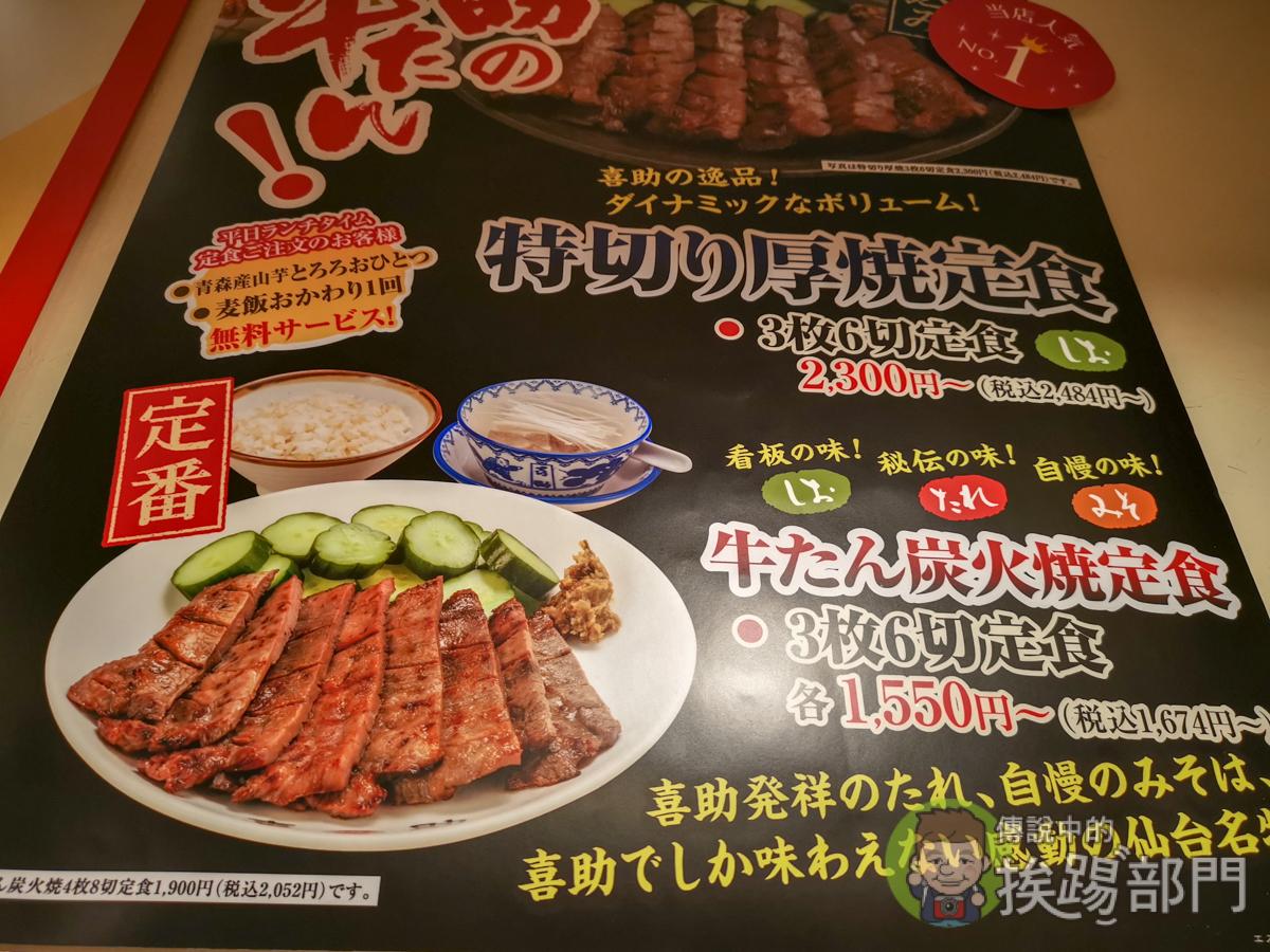 仙台牛舌名店 喜助
