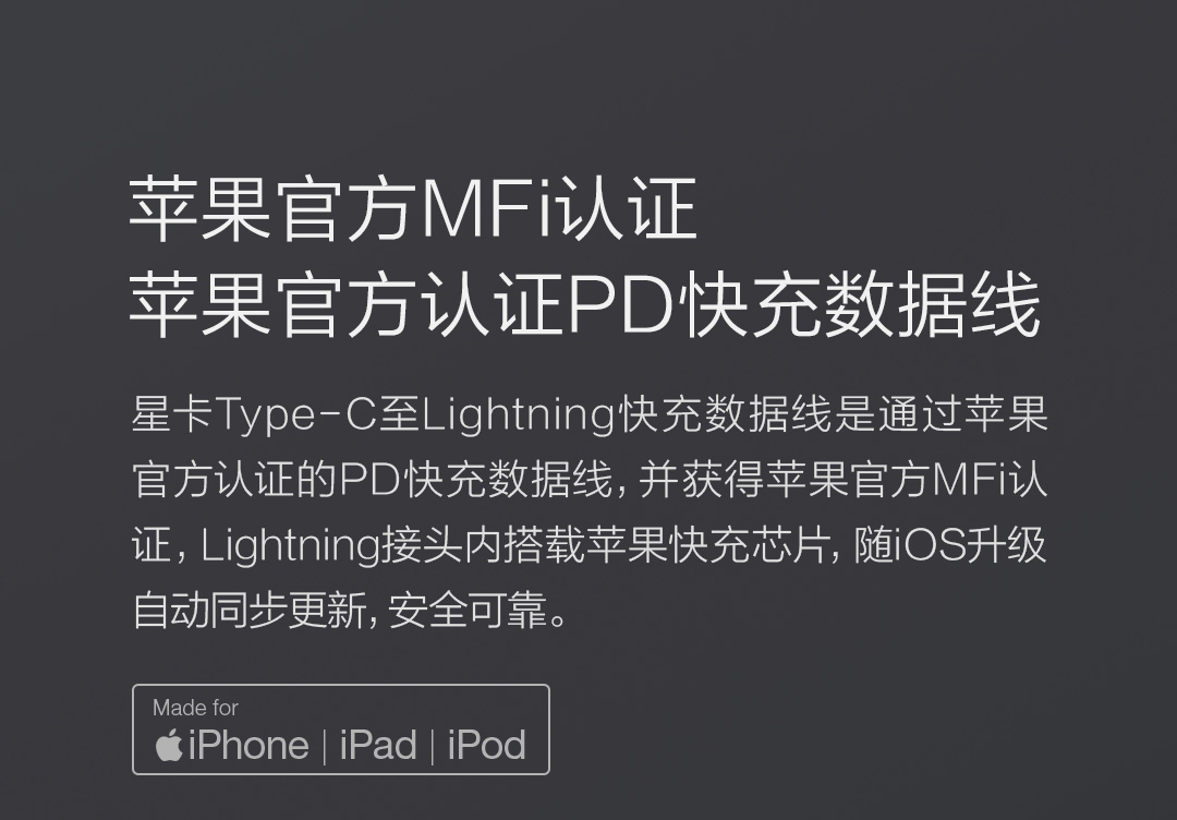 星卡Type-C To Lightning USB傳輸線