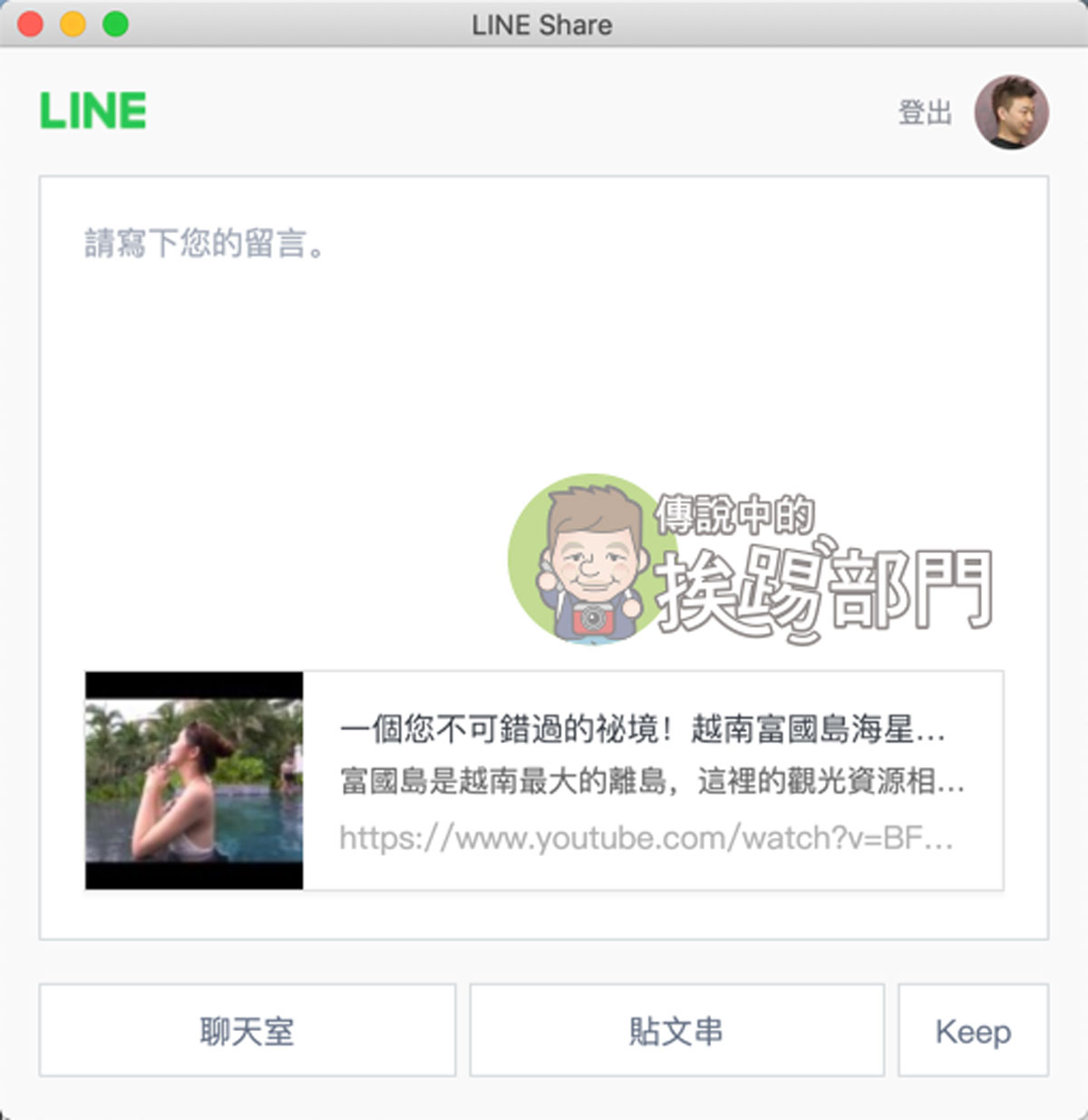 LINE Share Chrome 外掛