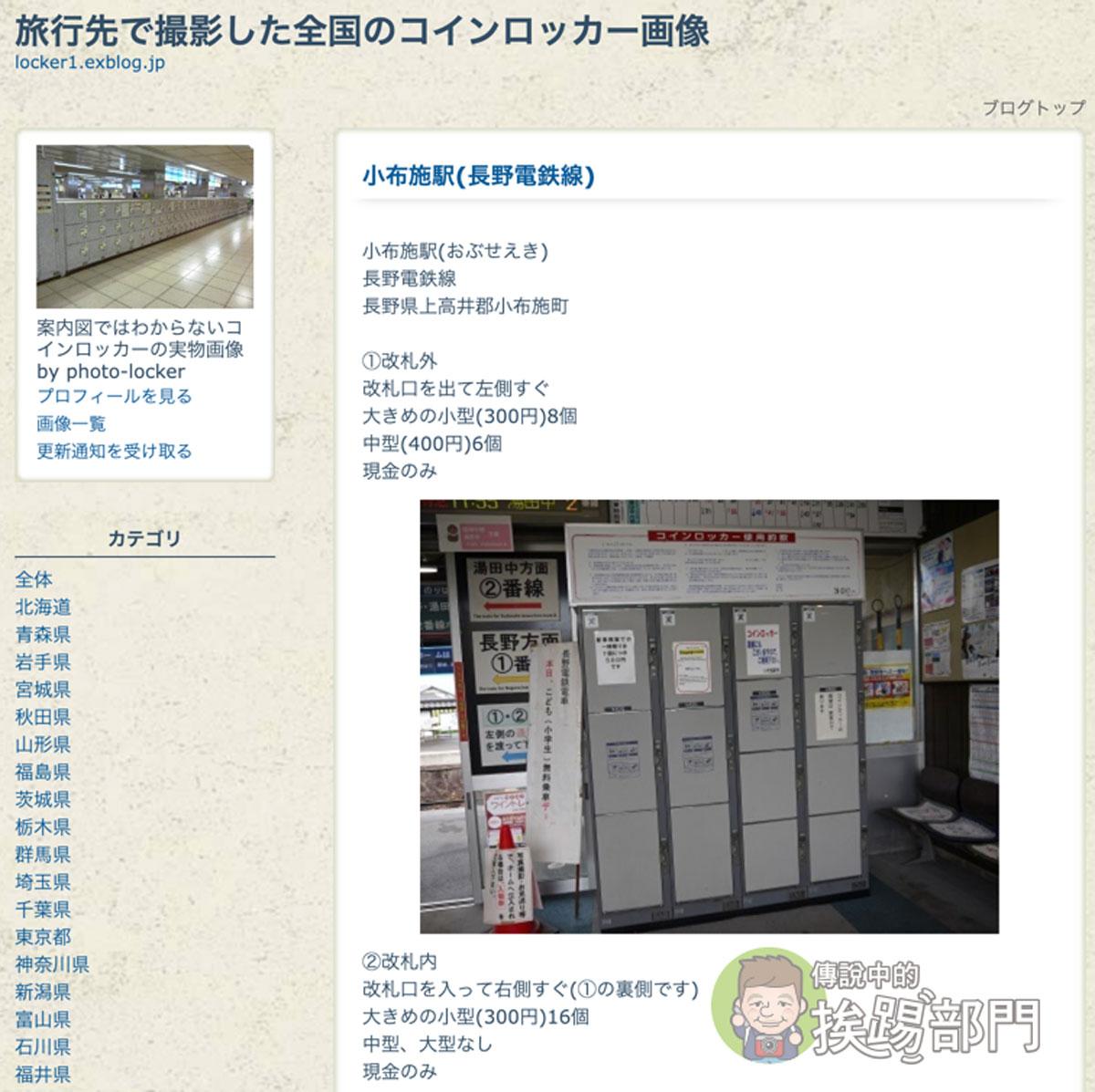 日本電車站行李查詢