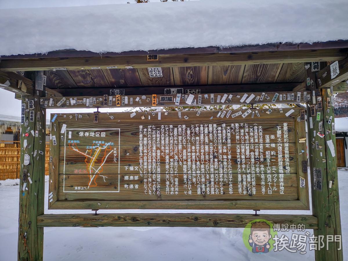 大內宿 冬天交通攻略