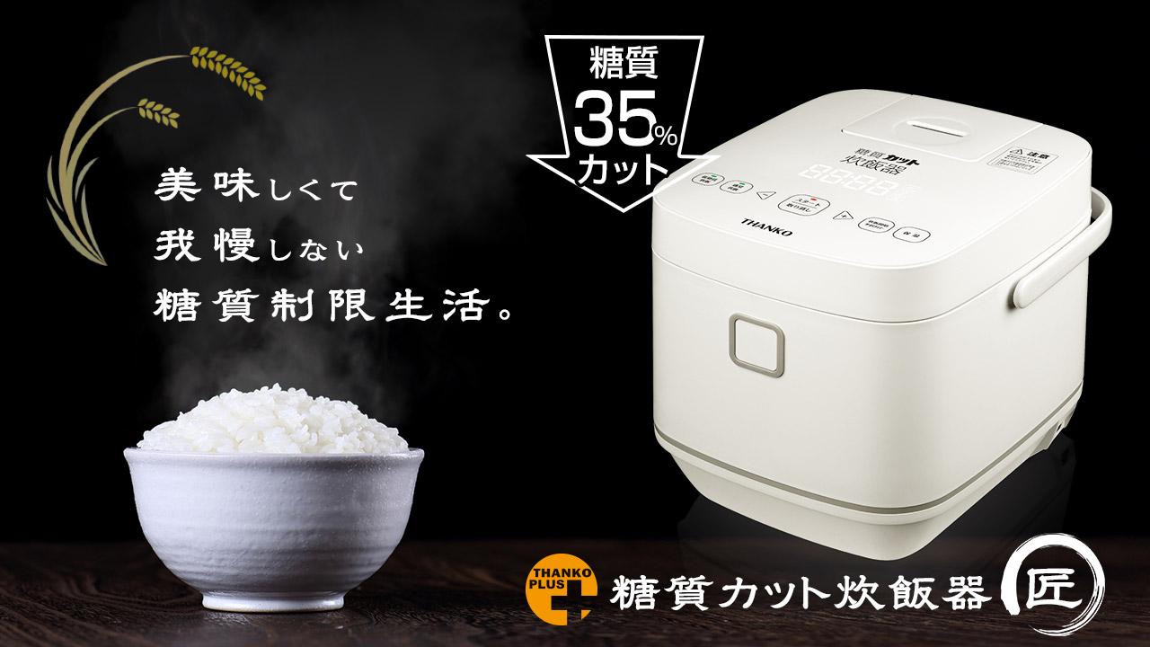 白飯減糖35% 電子鍋