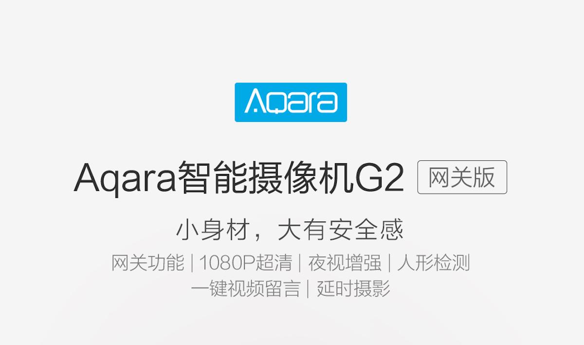 Aqara智慧攝影機 G2 網關版
