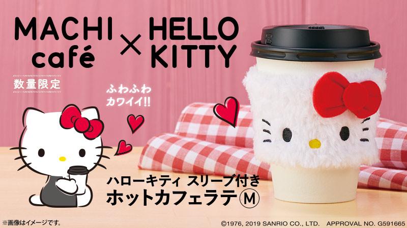 Hello Kitty 隔熱杯套