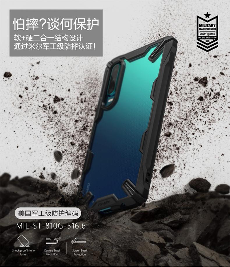 Ringke HUAWEI P30 Pro 防摔殼