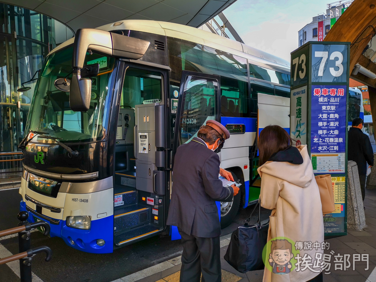 TOHOKU HIGHWAY BUS TICKET 高速巴士周遊券