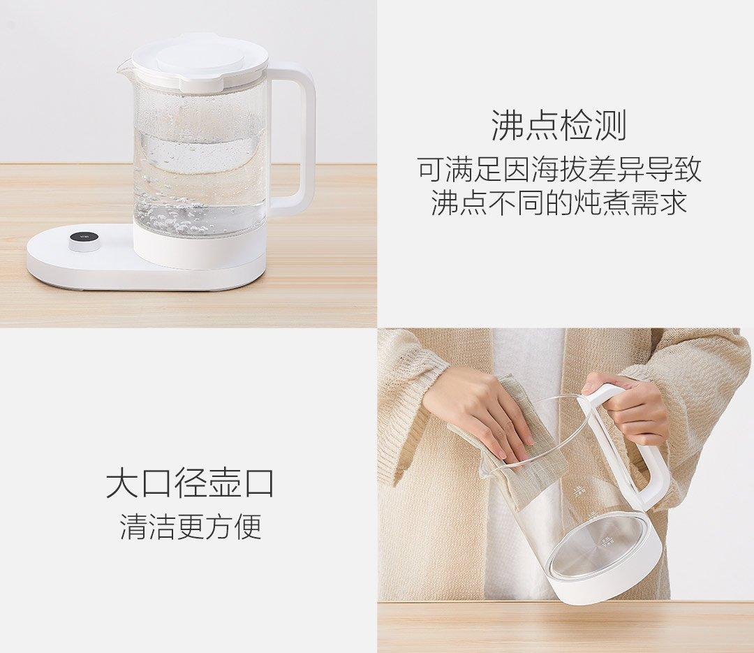 米家多功能電煮壺