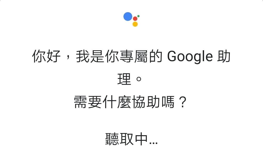 手機電源按鍵不再啟動 Google 助理