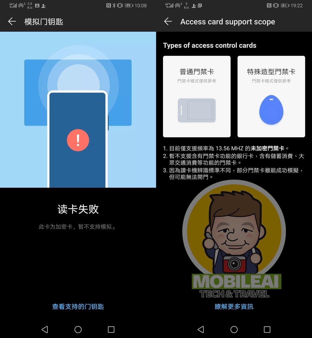 華為門禁卡模擬功能