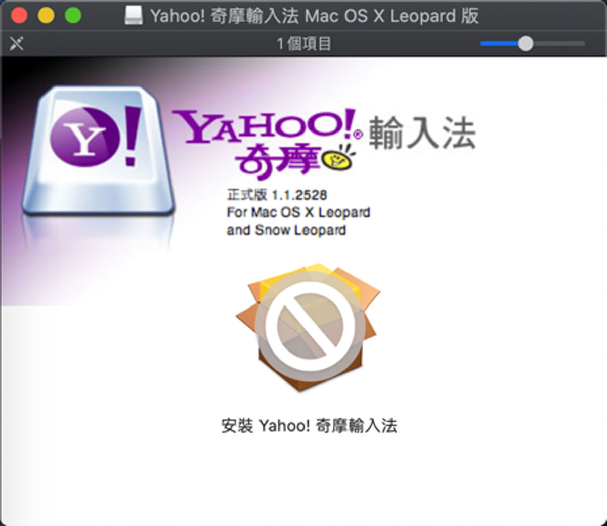 Yahoo 輸入法 64bit 安裝檔