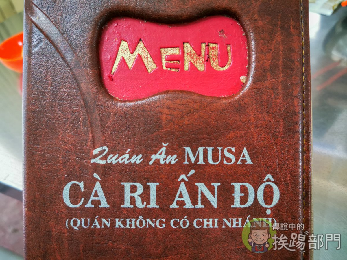 安東市場 MUSA Ca Ri An Do 咖哩羊肉