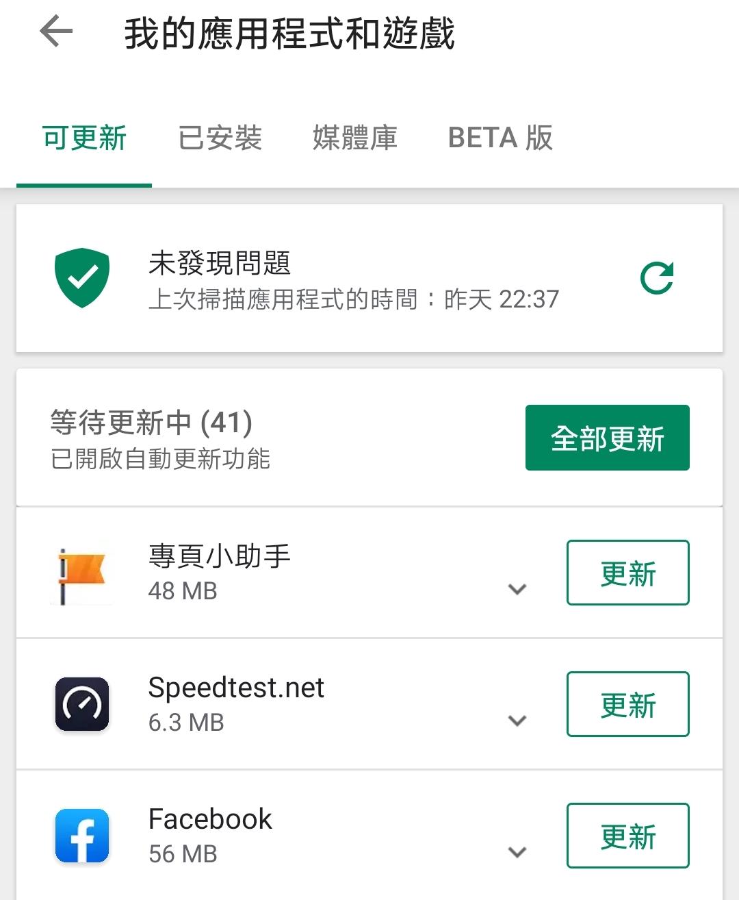 Google Play 商店無法自動更新與下載 APP 該怎麼辦