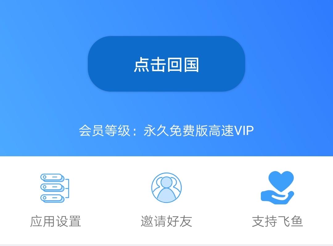 翻牆回大陸 飛魚VPN