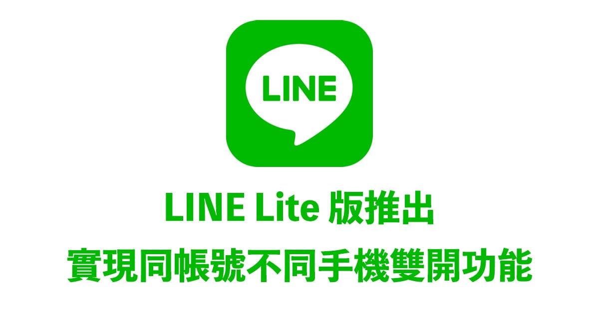 LINE 同帳號不同手機雙開