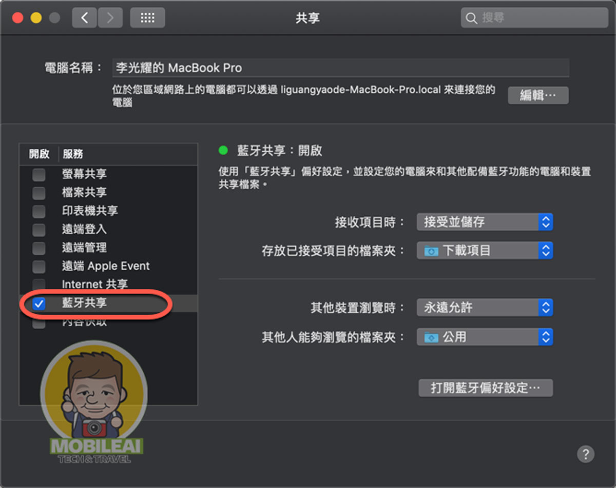 mac 無法透過藍牙接收檔案與照片