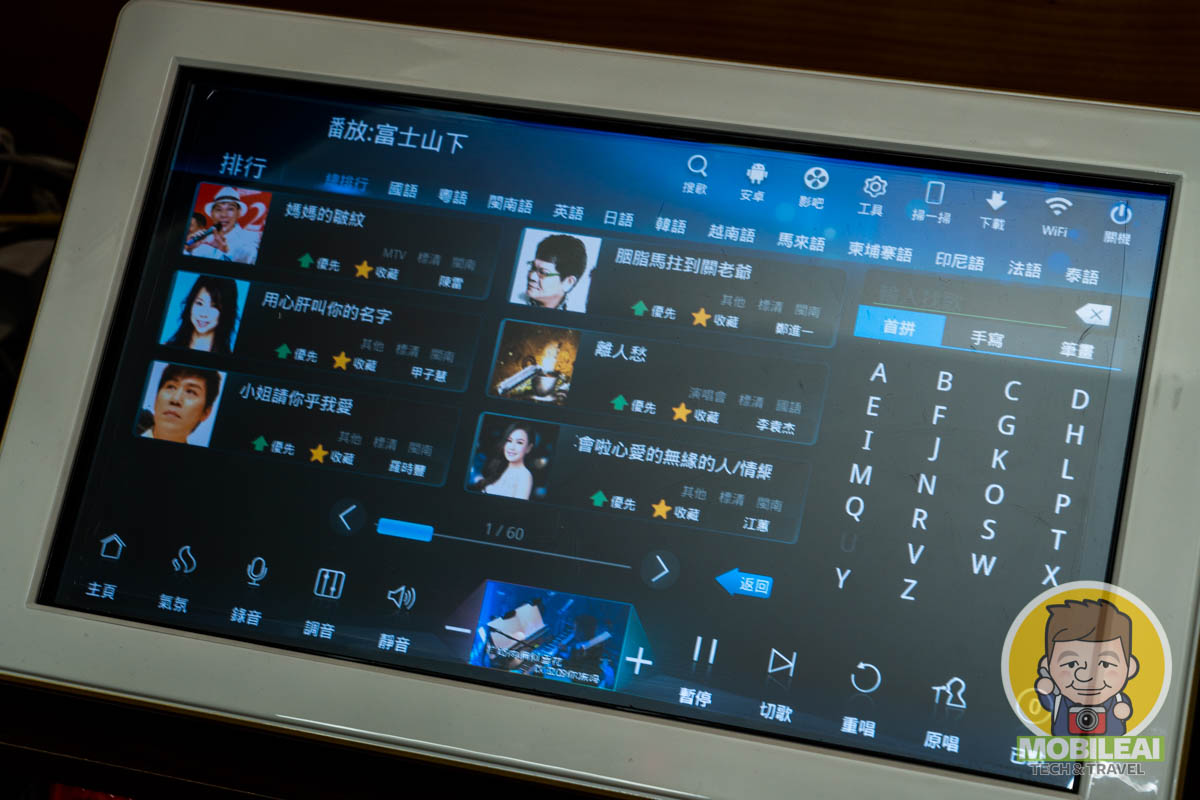 Android 觸控家用卡拉OK點唱機
