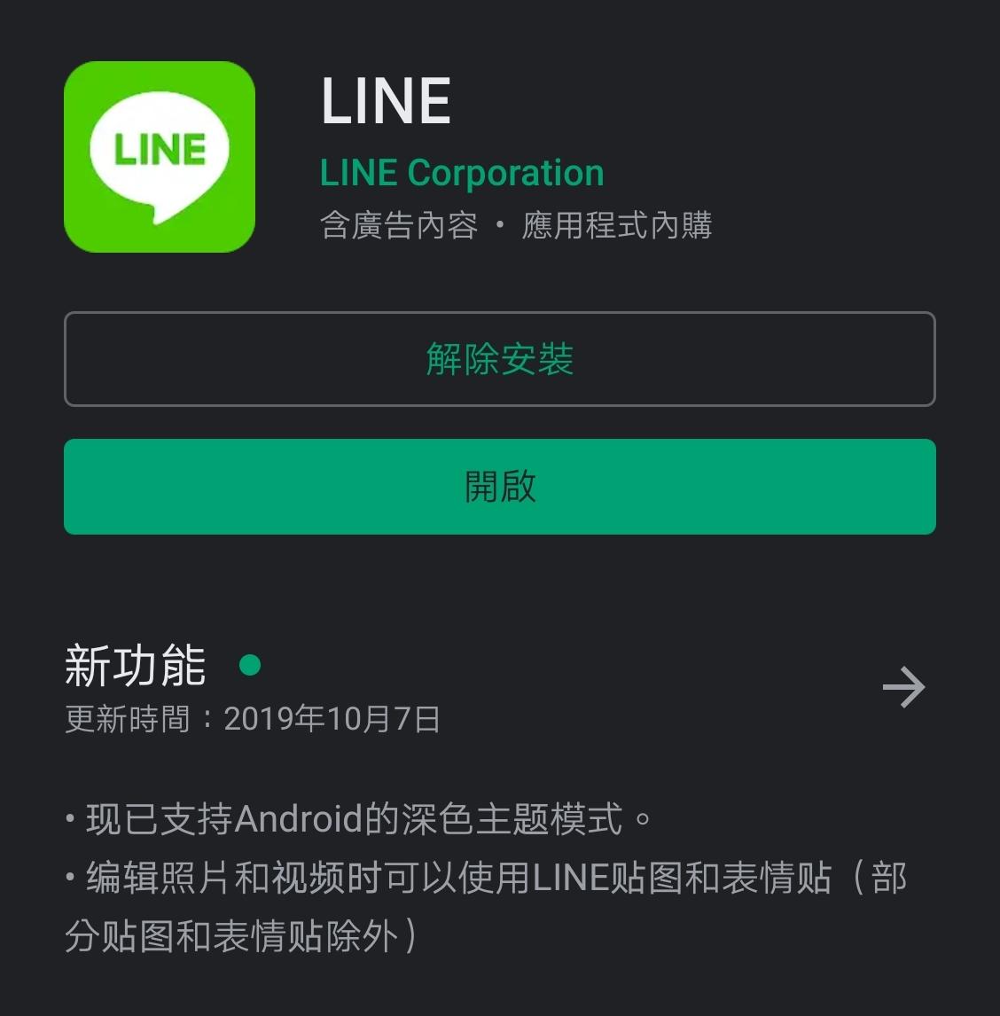 LINE 極致黑模式