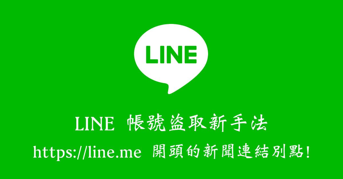 LINE 帳號盜取新手法