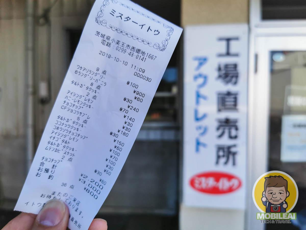 伊藤製菓水戶工廠直營店