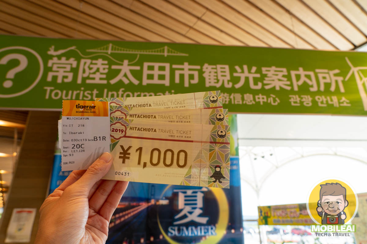 台灣虎航茨城縣免費送3,000 日圓消費券