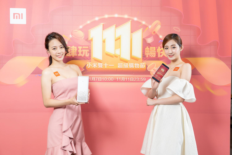 小米台灣2019雙11超級購物節